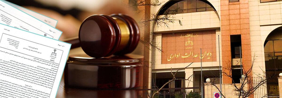 آراء دیوان عدالت اداری