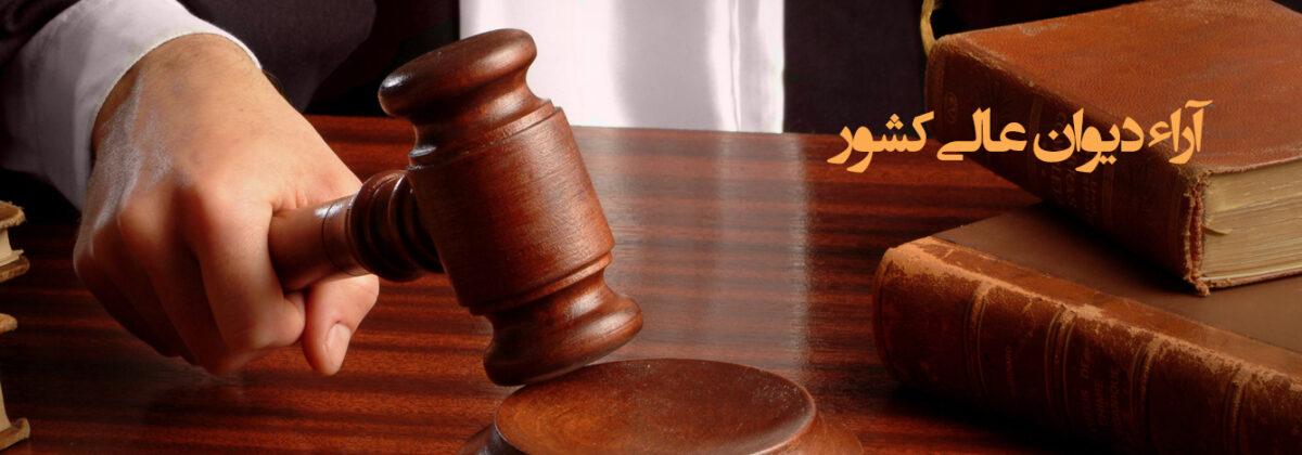 آراء دیوان عدالت کشور